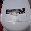 [ポータブルトイレP型]ヤマザキ⁑リサイクルショップヘルプ