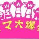 ママ大爆発☆~思春期・反抗期に必要な教育とは?~