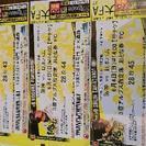 阪神vs日本ハム 観戦チケット