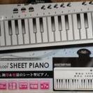 シートピアノ
