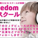 DJスクール ☆初心者歓迎 道具なし0から☆ 今なら入学金無料!