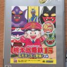 桃太郎電鉄15 五大ボンビー登場!の巻 PS2theBEST