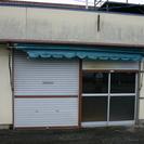 ★空き家・店舗・倉庫をお貸しください 片付け・清掃・補修などやりますので