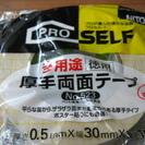 両面テープ3本 【0.5mm厚】幅30mm ニトムズ 多用途厚手 ...