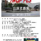 IWGP FES<ダンス&パフォーマーフェスティバルNO4>