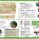 【ポタジェセミナー】 ガーデニングや家庭菜園とはちょっと違う...