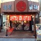 ■時給930円■新所沢駅・徒歩1分・ラーメン屋スタッフ募集!調理・...