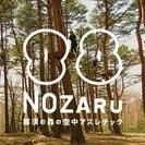 那須の森の空中アスレチックNOZARU(日本最大級のアスレチック施...