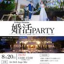 婚活PARTY ~D-Hour Presents~ Art Bel...