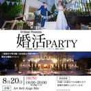 婚活PARTY ~D-Hour Presents~ 30歳〜45歳対象