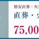 格安葬儀のプレミア葬祭7.5万円