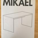 IKEAデスク  MIKAEL