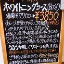 夏クーポン【ホワイトニングコース(80分)半額キャンペーン8/3...