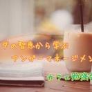 ★6/23(金)ブッダの智恵に学ぶ「怒り」との上手な付き合い方~ア...