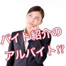 【バイトを紹介するバイト!?】