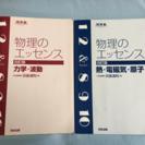 物理のエッセンス 四訂版 力学・波動 と 熱・電磁気・原子 2冊セット