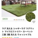 【お取引中】シャギーラグ 絨毯 洗える