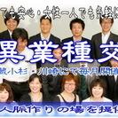 【6月23日(金)】異業種交流会&防犯セミナー