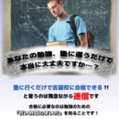 現役京大生による学習サービス B.F.S