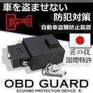 未使用 開封済 カーセキュリティ OBDガード