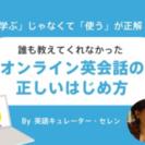 【無料体験レッスン】人気オンライン英会話