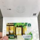 【店じまいセール6/15まで!!】スターバックスコーヒーのプリペイ...