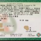 『髑髏城の七人 Season鳥』 S席 6月29日18:30開演 ...