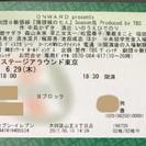 劇団☆新感線『髑髏城の七人 Season鳥』 S席 6月29日18...