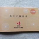ベスト電器 株主優待券 500円×50枚(25,000円分)