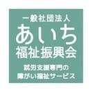大人になってからの転職・就職活動!!(障がい者向け)(65歳未満)