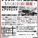 ★7/1(土)2(日)フランスベッド東京工場『ベッド&ソファお買得...