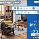 ★7/1(金)2(土)カリモク家具新横浜ショールーム【新作家具フェ...