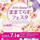 7月1日(土)女性起業家応援イベント!ままてらすフェスタ!