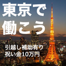 【上京したい方超必見】引越費用全額+祝金10万円!飲食店スタッフ募集!