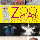 Zoo of Arts アートな動物園