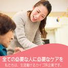 ★週1~OK★【送迎メイン】★無資格OK!デイサービススタッフ(中...