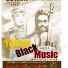 松谷 冬太 Yellow Black Music