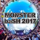 モンスターバッシュ2017