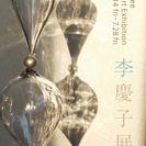 李慶子展 Vol.6 Keiko Lee Glass Art Ex...