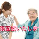 【正社員募集】未経験から始められる介護士のお仕事♪資格も取得可能♪