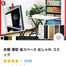 本棚 薄型 コミック・文庫本に♬*゚