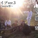 孔雀祭り Vol.3 〜ネタ&the Movie〜