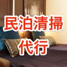 【¥4000〜/回】民泊清掃代行サービス【新宿区・渋谷区・文京区・...