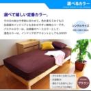 セミダブル 敷布団用シーツ エンジ