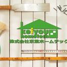 満足度で選ぶならー八千代市周辺の塗装・リフォームは京葉ホームテックへ