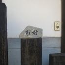 自然石による表札・ペット墓・プレート等の製作