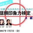 履歴書に書ける‼︎ 【信頼印象力検定 3級】7月7日(金) 福岡 ...