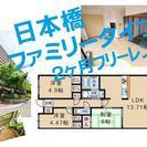 B 日本橋3LDK 2ヶ月分家賃フリーレント