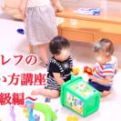 ママ向け❣️一眼レフの使い方講座〜初級編〜