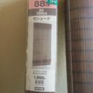 竹シェード 2つ